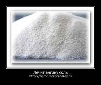 Лечит ангину соль