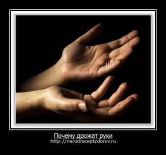 Дрожание рук или тремор
