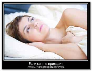 Средства для улучшения сна