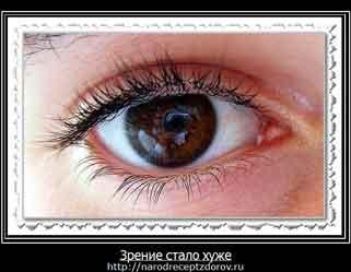 Зрение стало хуже