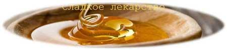 Лечение болезней медом