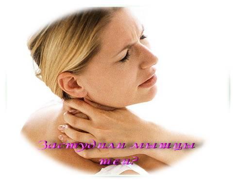 Застудили мышцы шеи