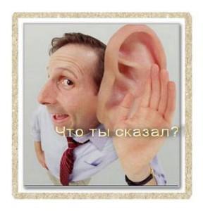 Что делать при ухудшении слуха