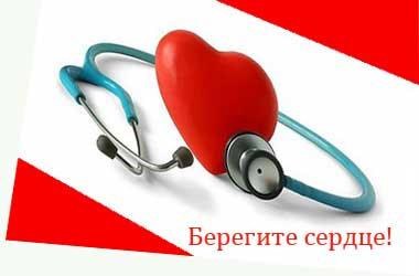 Что полезно для сердца