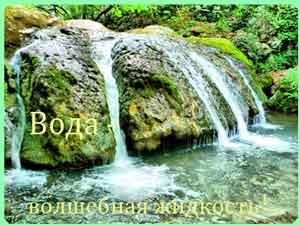 Вода вернет здоровье