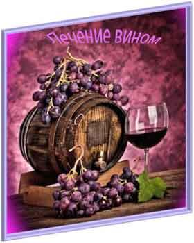 Лечебные рецепты с вином