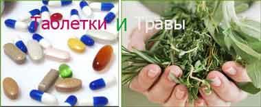 Можно ли сочетать травы и лекарства для снижения давления?