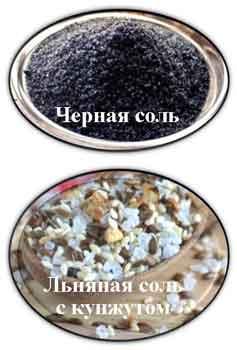 Льняная и черная лечебные соли