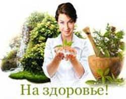 Народные рецепты здоровья