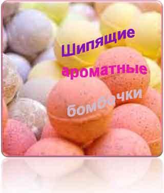 ароматные бомбочки