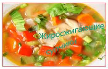 супы помогут похудеть